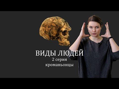 ВИДЫ ЛЮДЕЙ. 2 серия Кроманьонцы. Елена Сударикова