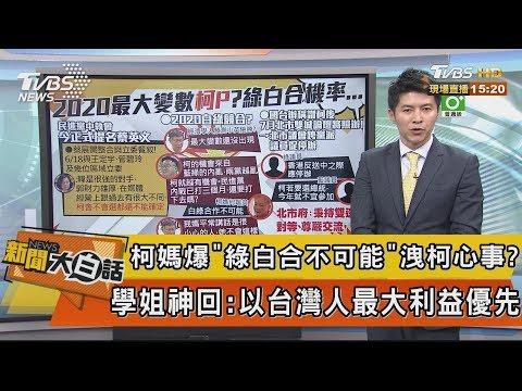 【新聞大白話】柯媽爆「綠白合不可能」洩柯心事?! 學姐神回:以台灣人最大利益優先