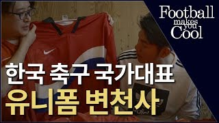 한국축구 국가대표팀 유니폼 변천사!! 가슴이 뜨거워지네…
