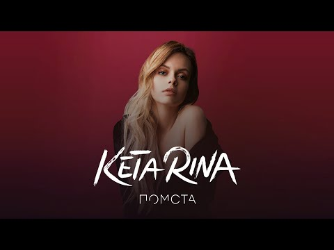 KETA RINA - Помста [Official Audio]