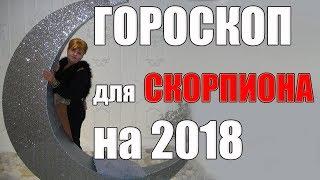 ПЛАН- ГОРОСКОП НА 2018 ГОД ДЛЯ СКОРПИОНА