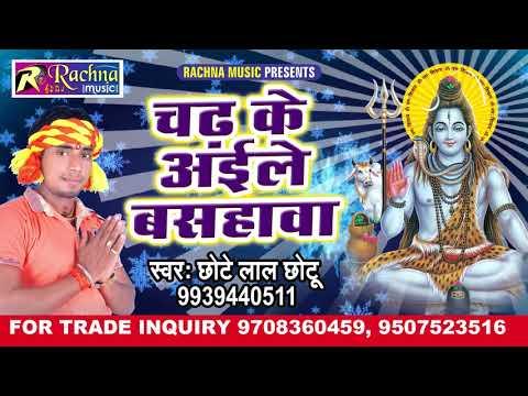 2018 का हिट काँवर गीत - Chadh Ke Aile Bashawa - Jaib Aso Devghar - Chhote Lal Chhotu