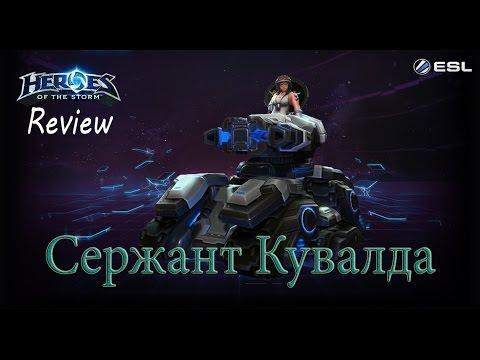 видео: heroes of the storm: Обзор-гайд (97 выпуск) - Сержант Кувалда