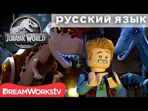 Битва динозавров | ЛЕГО МИР ЮРСКОГО ПЕРИОДА: ЛЕГЕНДА ОСТРОВА НУБЛАР