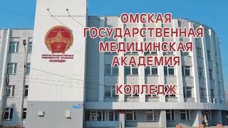 ОГМА Омск