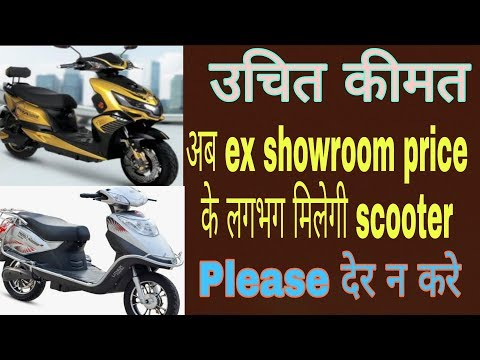 All electric scooter and petrol scooter ex showroom price explain in hindi.
