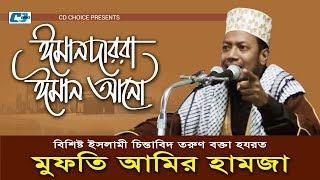 Imandarra Iman Ano   Mufti Amir Hamza   Bangla Islamic Waz 2017