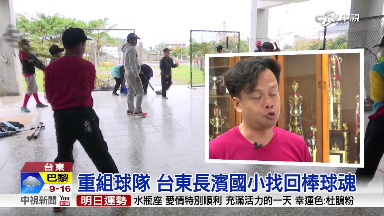 偏鄉缺師資 長濱國小13位老師5位代理│中視新聞 20170331 - YouTube