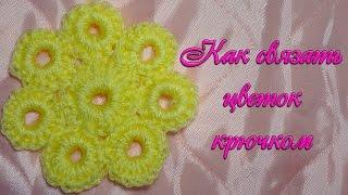 Как связать цветок (цветочек) крючком(Как связать цветок (цветочек) крючком http://bringingsuccess.ru/vyazanie.php В этом видео уроке мы научимся вязать крючком..., 2015-05-14T10:51:46.000Z)