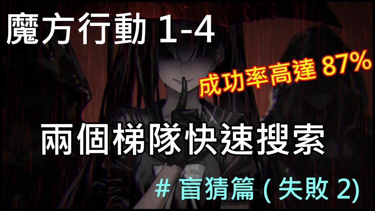 少女前線-魔方行動1-4快速搜索教學EP.5 #盲猜篇part.2(失敗)【雪宮】 - YouTube