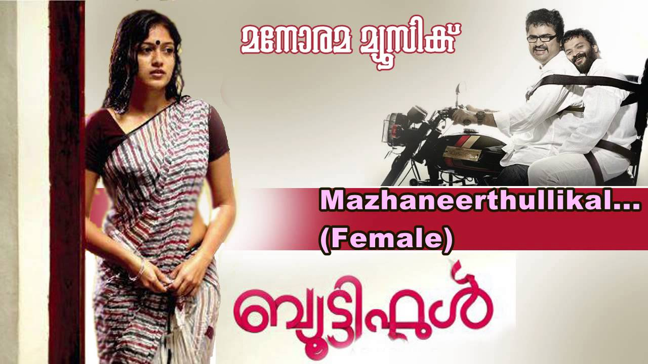 mazhaneer thullikal female mp3
