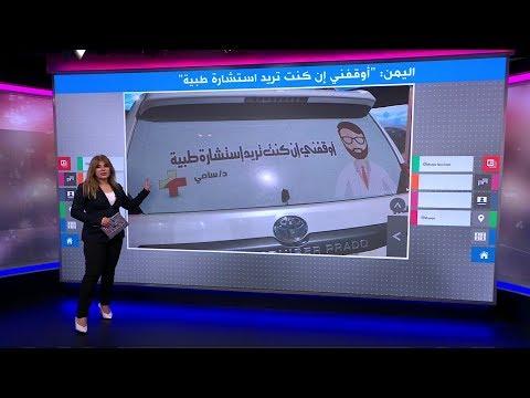 -أوقفني إن كنت تريد استشارة طبية- طبيب يمني يقدم خدماته مجانا للمحتاجين في شوارع صنعاء  - نشر قبل 4 ساعة