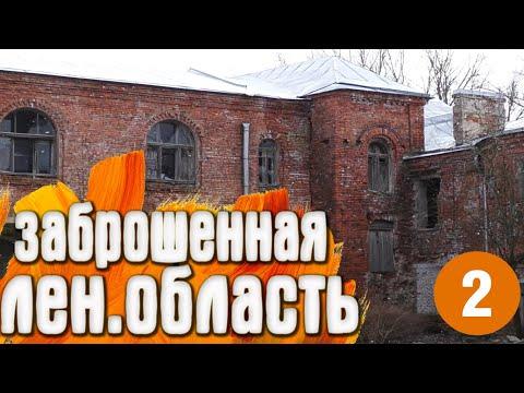 Волосово -  ⛔ Заброшенная Ленинградская Область 2️⃣