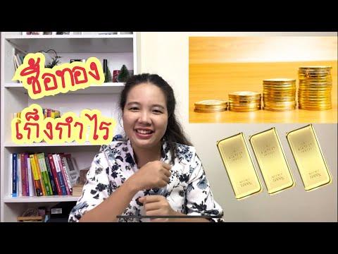 5 ช่วงที่ควรลงทุนซื้อทองเก็งกำไีร พร้อมเคล็ดลับการซื้อทองลงทุน #Bestsiness
