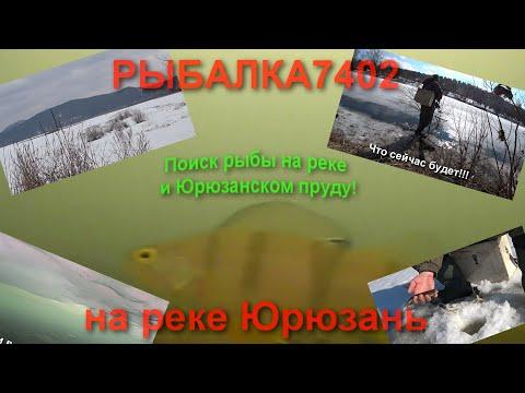 Поиск рыбы на реке Юрюзань и Юрюзанском пруду! Рыбу видел и сам половил!