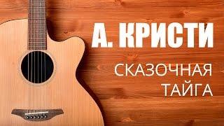 Как играть на гитаре Агата Кристи - Сказочная тайга - Видео урок игры на гитаре