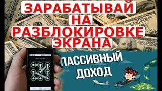 Заработок Денег в на Мобильный Телефон на Просмотре Рекламы/Глобус Мобайл/