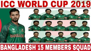 ICC WORLD CUP 2019 BANGLADESH TEAM SQUAD ANNOUNCED | BANGLADESH 15 MEMBERS TEAM SQUAD FOR WC 2019