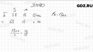 № 1080- Математика 6 класс Зубарева