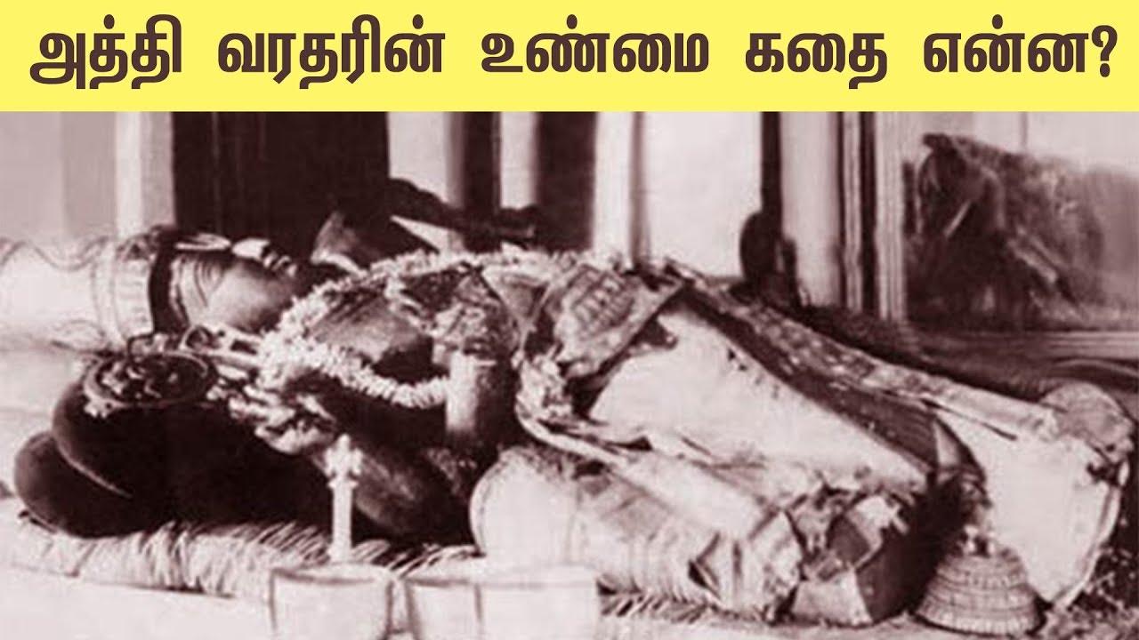 Athi Varadar in Kanchipuram   ...