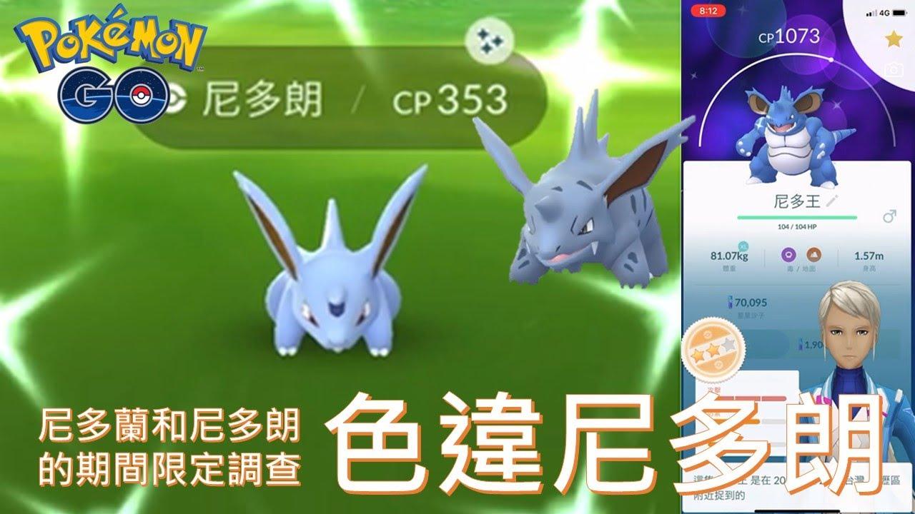 入手色違尼多朗在尼多蘭和尼多朗的期間限定調查pokemon go 2020/11/28