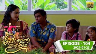 Sihina Genena Kumariye | Episode 105 | 2021-01-23 Thumbnail