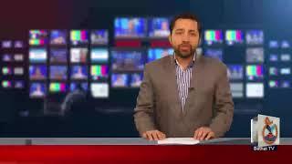 (Bethat News 09 jan 2018 @2 pm) بعثت خبر نامہ 09 جنوری2018
