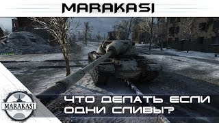 World of tanks стрим, что делать если одни сливы?(, 2016-01-26T04:59:50.000Z)
