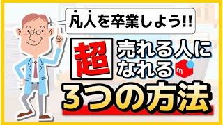 """【メルカリ】劇的に""""売る力""""をアップさせる方法3選!"""