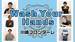 ジャニーズ事務所公式YouTubeチャンネルにて展開されている「手洗い動画」(Wash Your Hands)を川崎フロンターレがやってみました! みなさんも動画...