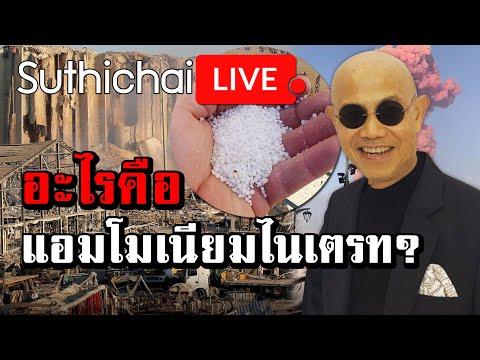 อะไรคือแอมโมเนียมไนเตรท? : Suthichai live 11/08/2563