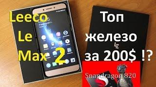 Обзор Leeco Le Max 2 железо флагмана за 200$ !?
