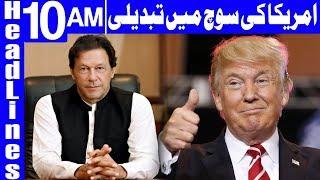Trump Considering To Restore Pakistan's Security Funds | Headlines 10 AM | 20 September | Dunya News