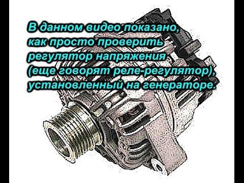 Проверка регулятора напряжения генератора