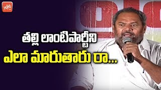 R Narayana Murthy Shocking Comments On MLA's Changing Parties | YSRCP | TDP | AP Elections | YOYO TV