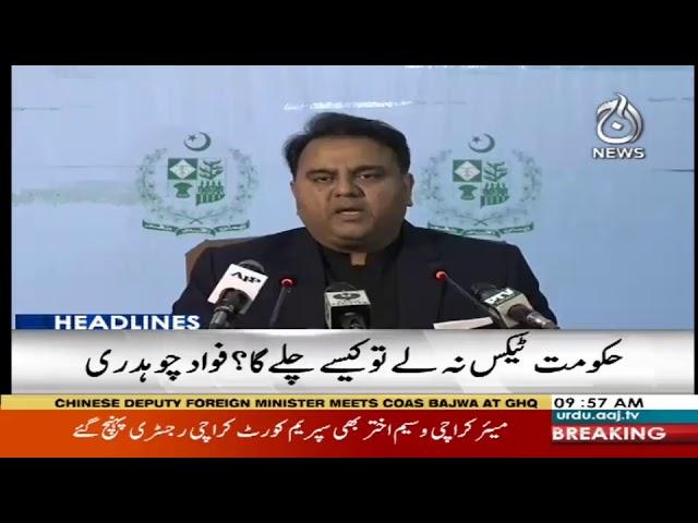 Headlines 10 AM | 11 December 2018 | Aaj News