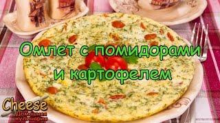 Рецепт омлета с помидорами и картофелем