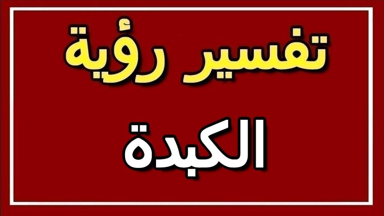 تفسير رؤية الكبدة في المنام Altaouil التأويل تفسير الأحلام الكتاب الثاني Youtube