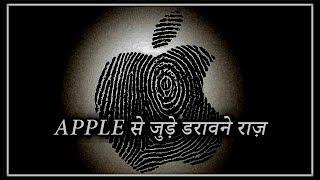 जानिए APPLE से जुड़े कुछ गहरे और डरावने राज़ | Dark Secrets of Apple in Hindi
