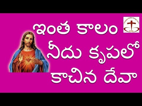 ఇంత కాలం నీదు కృపలో  |  Intha Kaalam Needu Krupalo Lyrics  |  Christian Telugu Songs