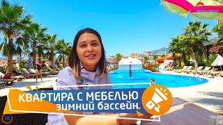 недвижимость в турции. купить квартиру в комплексе с зимним бассейном Аланья, Турция || RestProperty