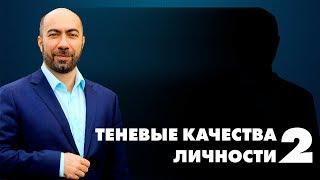 Теневые Качества Личности 2 / Психология - Константин Довлатов