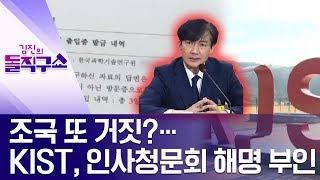 조국 또 거짓?…KIST, 인사청문회 해명 부인 | 김진의 돌직구쇼