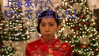 上海旅行へ行ってきました。高級ホテルに泊まってみた。