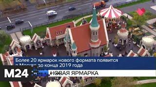 """Смотреть видео """"Москва и мир"""": новая ярмарка и поиски продолжаются - Москва 24 онлайн"""