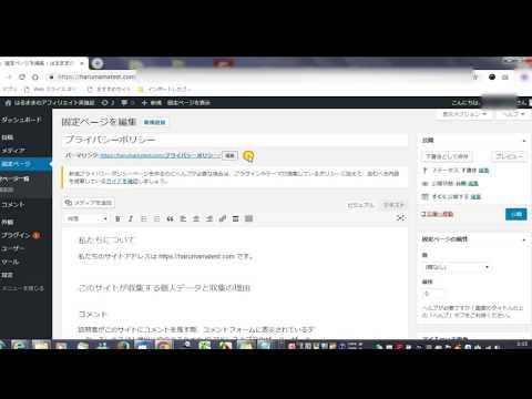 【WordPressの初期設定】プライバシー設定でプライバシーポリシーを設定する方法