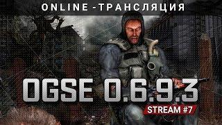 S.T.A.L.K.E.R.: OGSE 0.6.9.3 - Смертельная граната... [Stream 7]