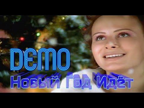 Смотреть клип Демо - Новый Год Идёт