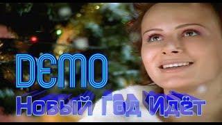 DEMO - ДЕМО - Новый Год Идёт 🎄