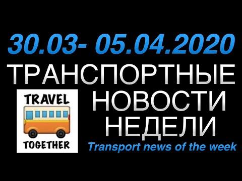 Транспортные новости недели 30.03-05.04.2020 | Transport News Of The Week. 30.03-05.04.2020